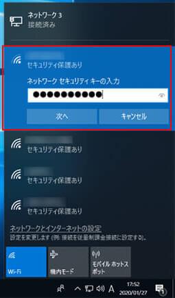 無線LAN接続手順「セキュリティーの入力」