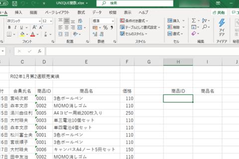 エクセル UNIQUE関数で重複しないデータを抽出する方法のイメージ画像