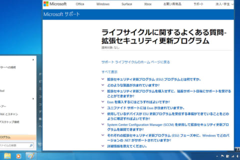 Windows 7 ESU加入で使い続けるのイメージ画像