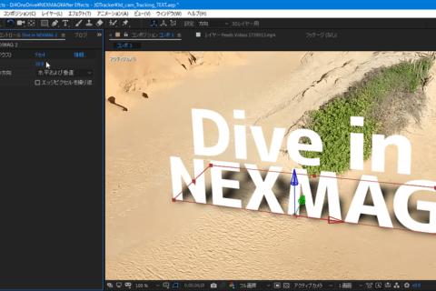 Adobe After Effectsの「3Dカメラトラッカー」機能で文字がそびえ立つ映像作りのイメージ画像