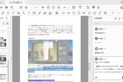 Adobe Acrobatで安全・便利にPDF書類を活用する方法のイメージ画像