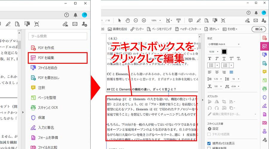 pdf 回転 保存 adobe
