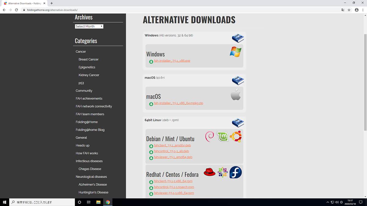 Folding@home公式サイトのダウンロードページ
