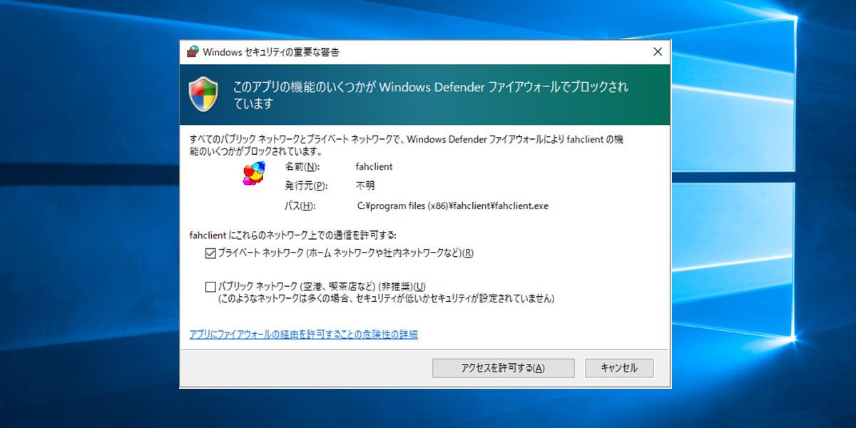Folding@home 起動時のセキュリティ警告画面