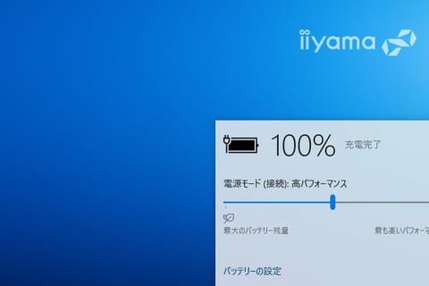 iiyama PCノートパソコン バッテリー性能の劣化を防ぐ方法のイメージ画像