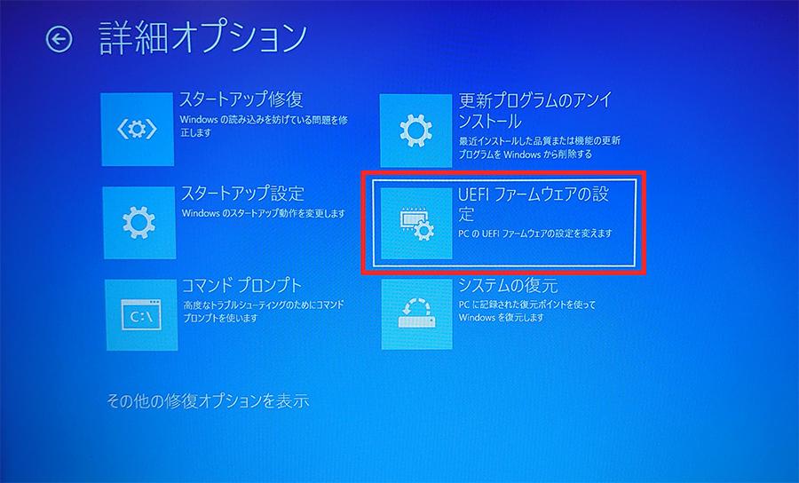 「詳細オプション」の画面にて、[UEFI ファームウェアの設定]を選択