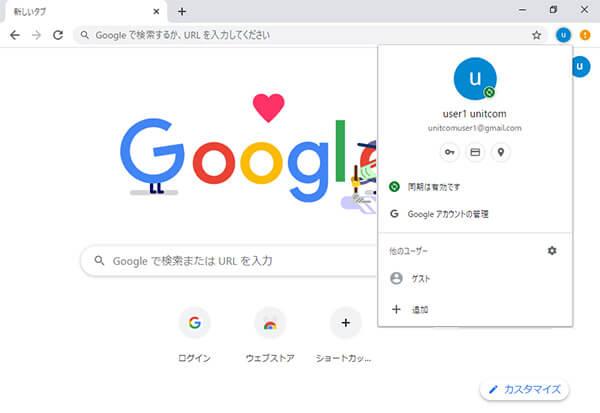 Google Chromeのスタートページ
