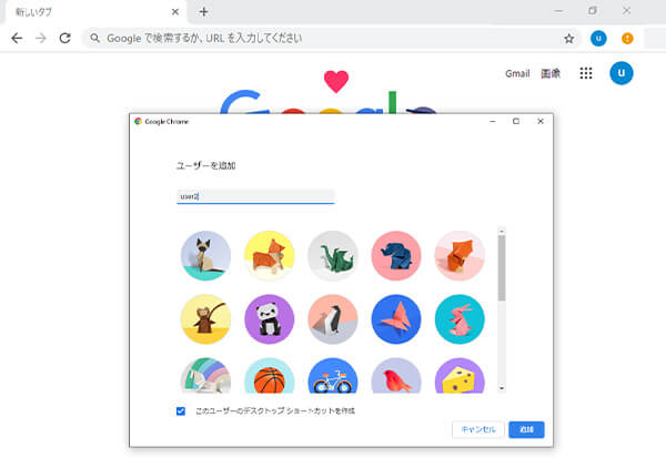 Google Chromeのユーザー追加画面
