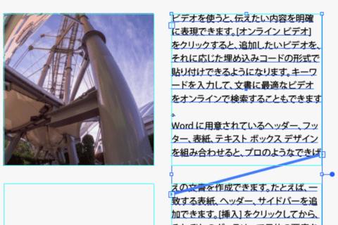 Illustratorで複数のテキストボックスに文章を流し込むのイメージ画像