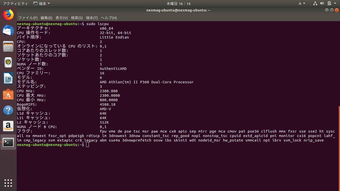 Linuxのデバイスを確認するコマンド | パソコン工房 NEXMAG