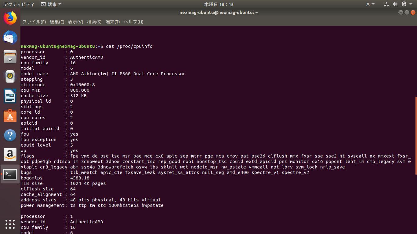 cat /proc/ cpuinfoコマンドを実行した画面