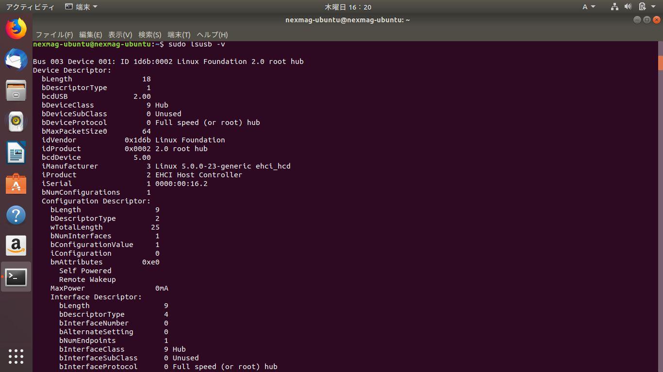 lsusb -vコマンドを実行した画面
