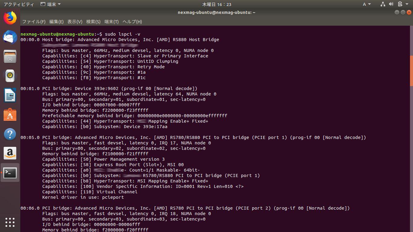 lspci -vコマンドを実行した画面