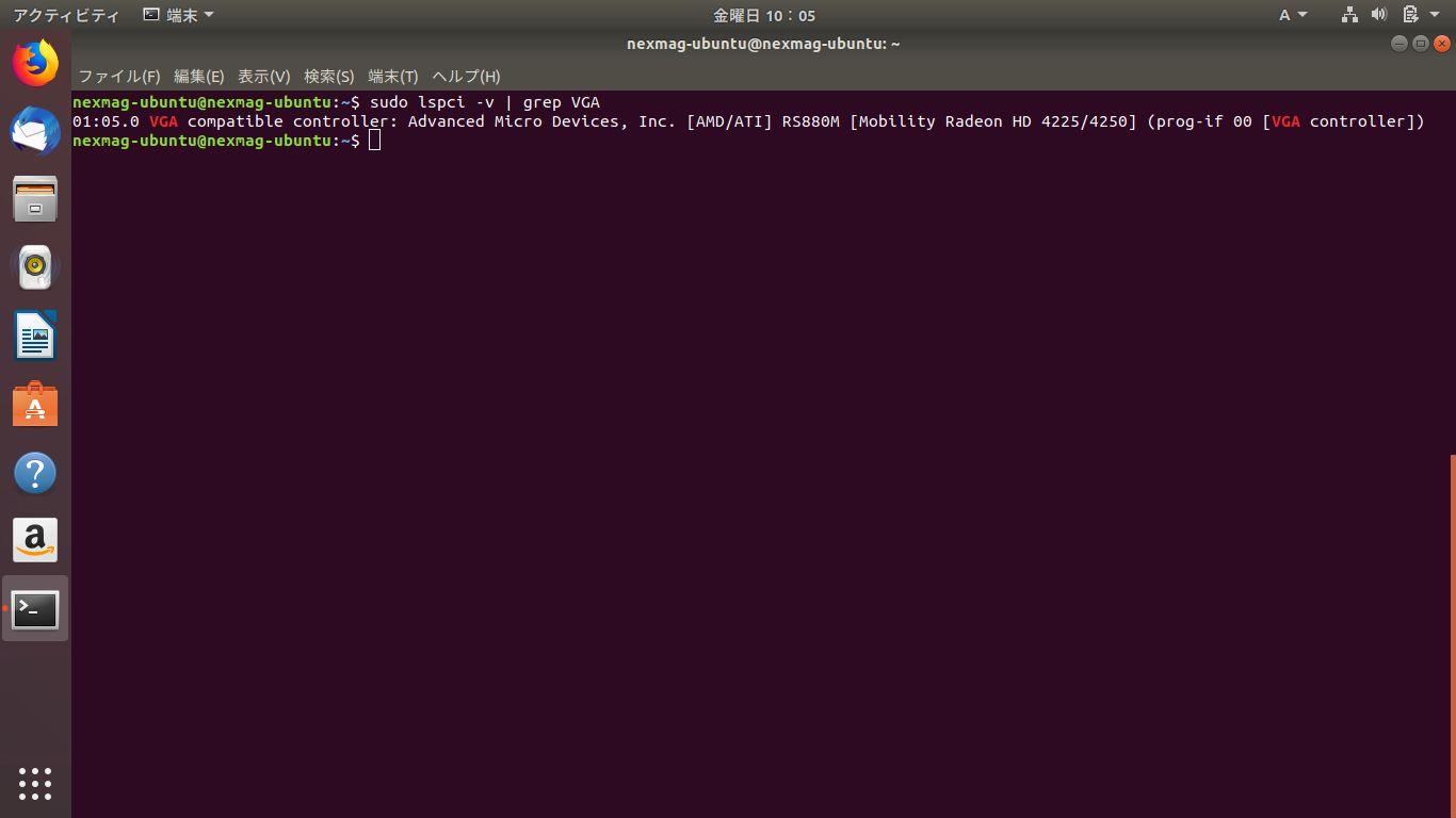 lspci -v | grep VGAコマンドを実行した画面