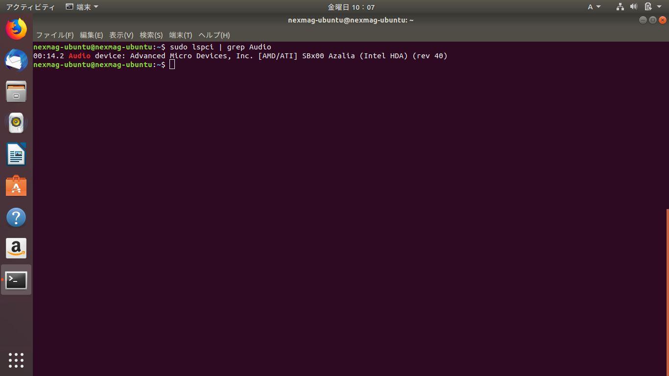 lspci | grep Audioコマンドを実行した画面