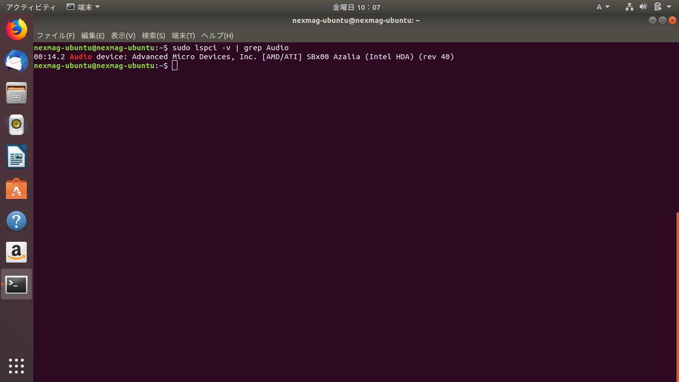lspci -v | grep Audioコマンドを実行した画面