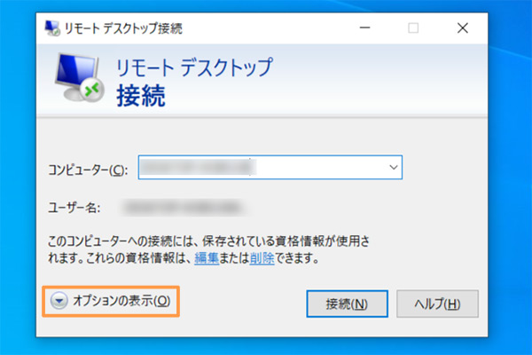 リモートデスクトップアプリ起動画面
