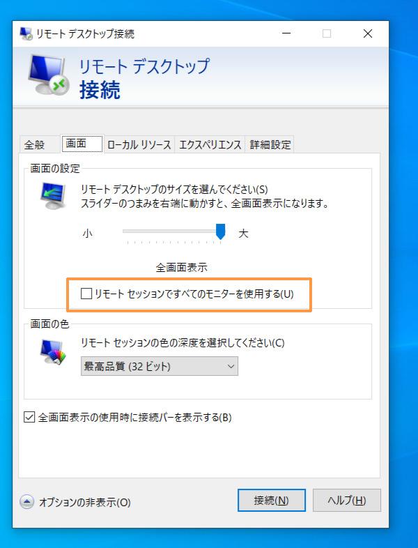 リモートデスクトップアプリオプション画面