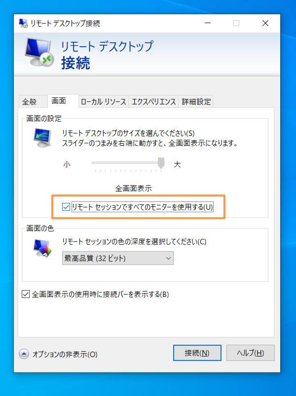 リモートデスクトップアプリオプション設定