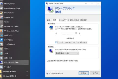 リモートデスクトップ接続でマルチモニターを使用する方法のイメージ画像
