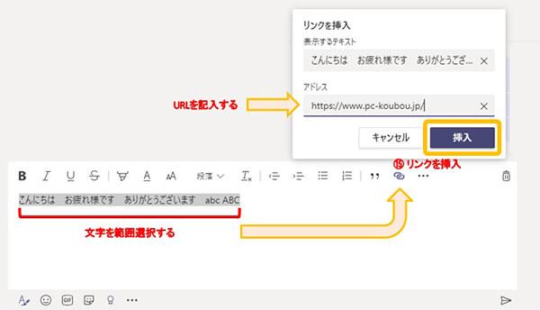 Teamsチャットでのリンクの挿入例