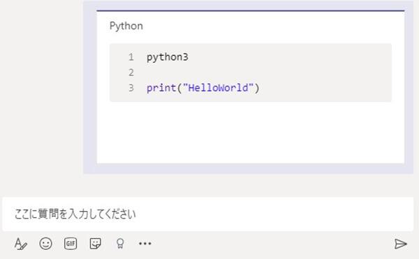 Teamsチャットでコード スニペットを使ったメッセージを受信した例
