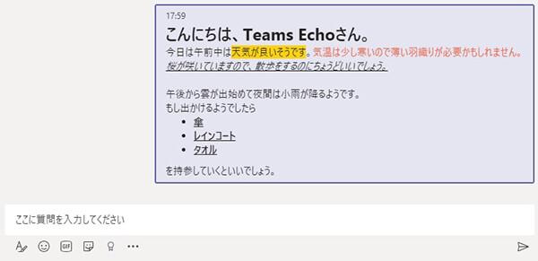Teamsのチャット「Teams Echo」にテストメッセージを送信した例