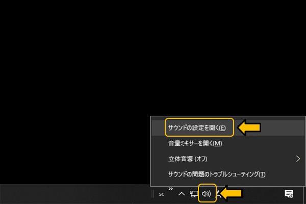 Windows 10 のサウンドの設定
