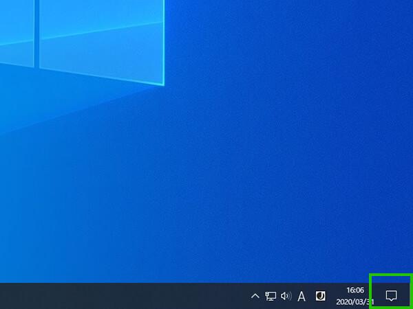 デスクトップ画面右下のタスクバーから「アクションセンター」のアイコンをクリック