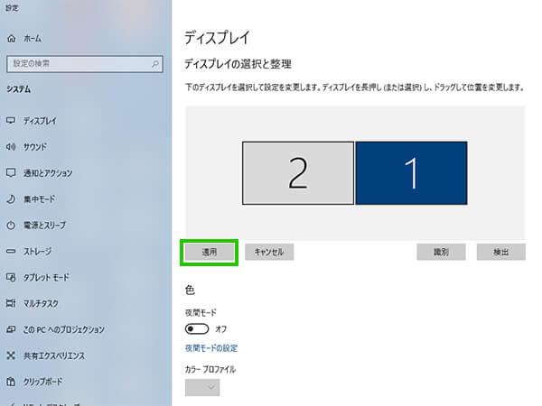 「ディスプレイの選択と整理」に表示されている画面配置の調整後、「適応」をクリック