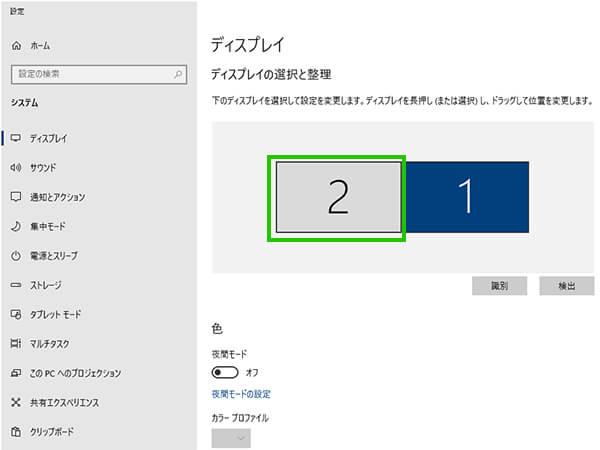 「ディスプレイの選択と整理」に表示されている番号のディスプレイを選択
