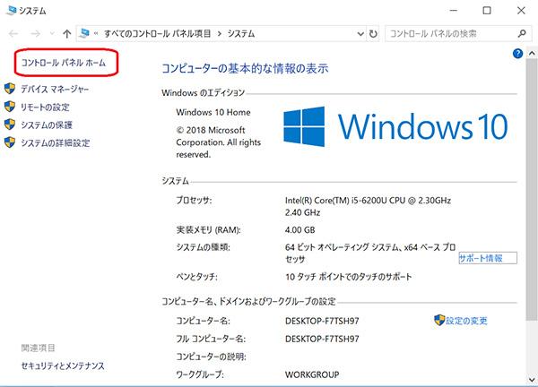 コンパネ windows10 Windows 10で素早くコントロールパネルを開く方法:Tech