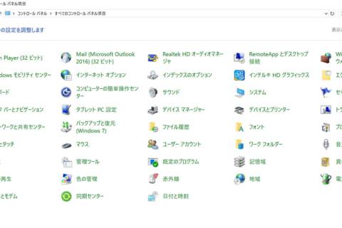 Windows10 コントロールパネルを表示する方法