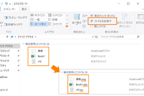 Windows 10 ファイルの拡張子を表示させる方法のイメージ画像