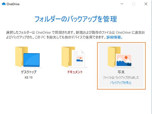 OneDriveの「フォルダーのバックアップを管理」画面