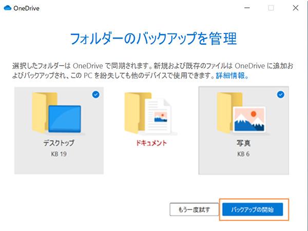 OneDriveの設定ウィンドウのバックアップを管理