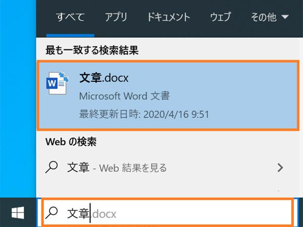タスクバーの検索欄に見つけたいファイル名を入れた際の検索結果の表示