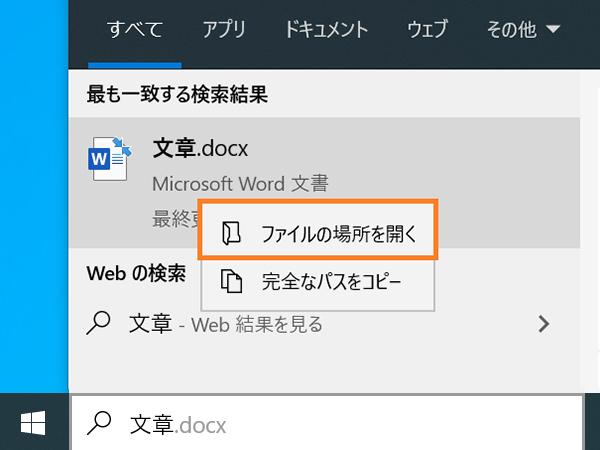 ファイルの検索結果の表示からファイルの場所を開く