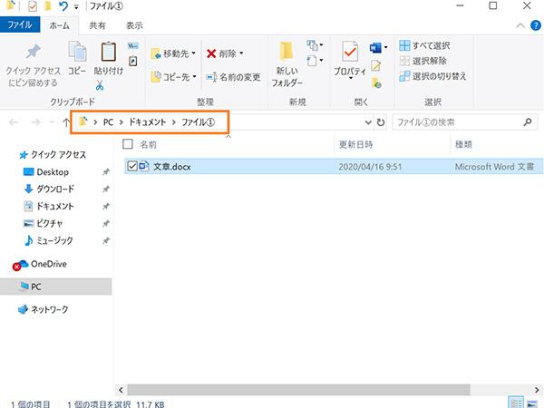 エクスプローラーでファイルの場所を開いたところ