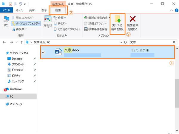 エクスプローラーの検索結果からファイルの場所を開く