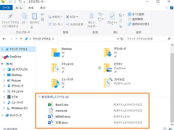 クイックアクセスに表示された最近使用したファイル