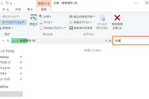 Windows 10で保存したファイルが見つからない時の対処方法のイメージ画像