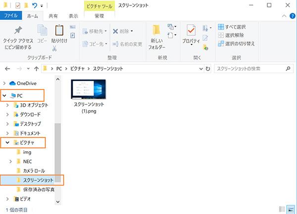 「ピクチャ」内のスクリーンショットフォルダに保存された画像ファイル