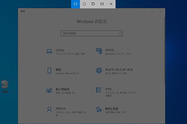 [Windows]キー+[Shift]キー+[S]キーを押して「切り取り&スケッチ」を起動