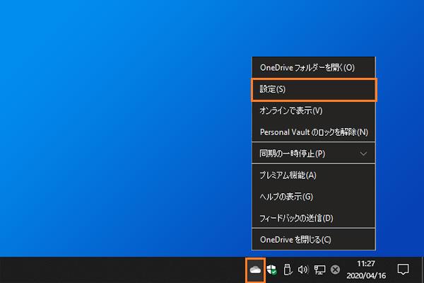 タスクトレイのOneDriveのアイコンをクリック、設定を選択