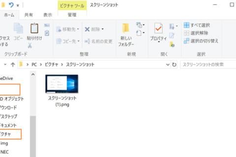 Windows 10 スクリーンショットを撮る4つの方法のイメージ画像