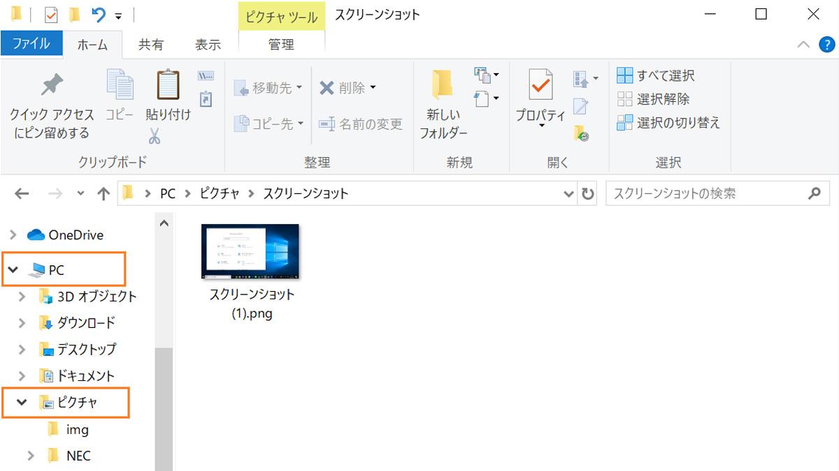 スクリーン ショット windows