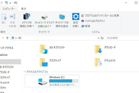 Windows 10でハードディスクやSSDの空き容量を確認する方法のイメージ画像