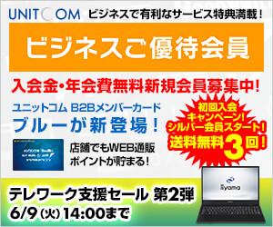 https://www.pc-koubou.jp/magazine/wp-content/uploads/2020/05/business_side_300_05-1.jpg