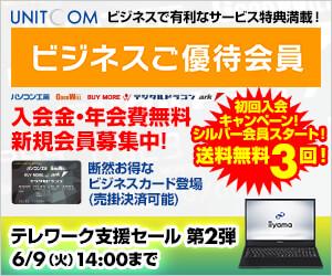 https://www.pc-koubou.jp/magazine/wp-content/uploads/2020/05/business_side_300_05.jpg